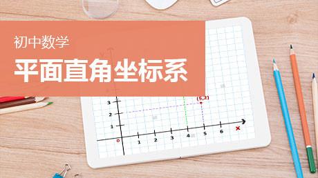 平面直角坐标系