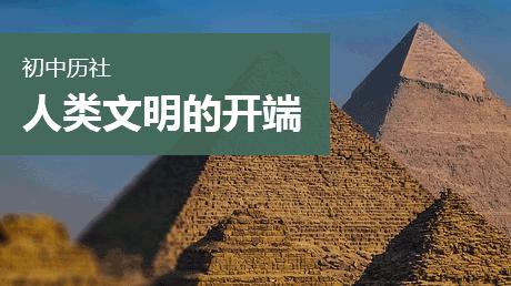 人类文明的开端