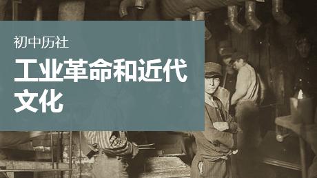 工业革命和近代文化